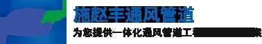 重庆通风管道